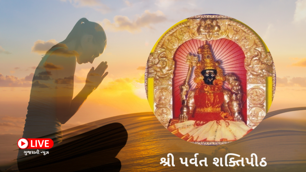 4. શ્રી પર્વત શક્તિપીઠ (Shri Parvat  Shaktipeeth) નામ, કથા, મહત્વ, ઇતિહાસ, ફોટો દર્શન અને સ્થળ
