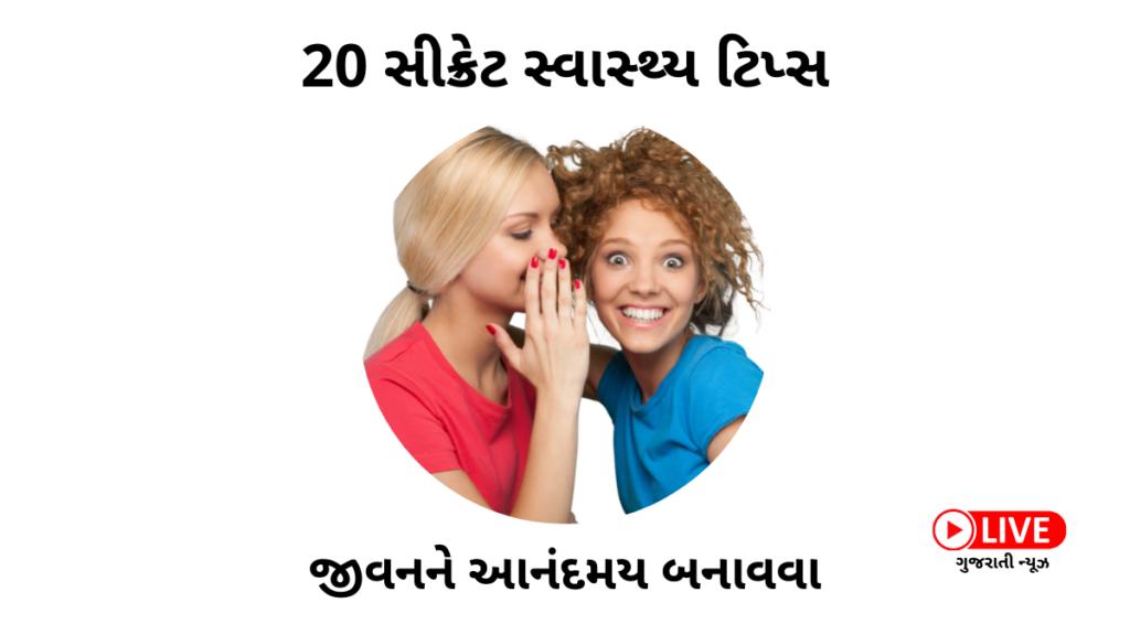 20 સીક્રેટ સ્વાસ્થ્ય ટિપ્સ જીવનને આનંદમય બનાવવા માટે