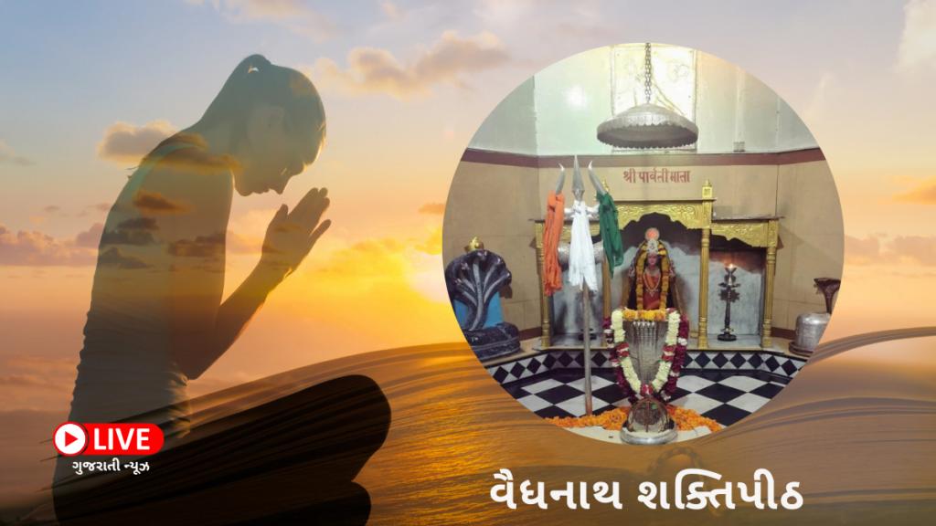 વૈધનાથ શક્તિપીઠ (Vaidhnath Shaktipeeth) નામ, કથા, મહત્વ, ઇતિહાસ, ફોટો દર્શન અને સ્થળ