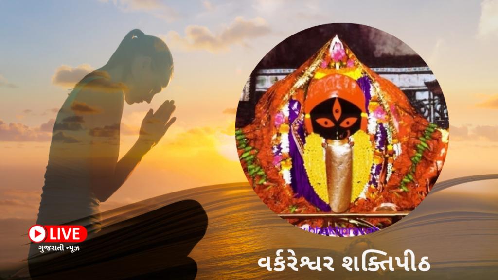 વર્કરેશ્વર શક્તિપીઠ (Varkreshwar Shaktipeeth) નામ, કથા, મહત્વ, ઇતિહાસ, ફોટો દર્શન અને સ્થળ
