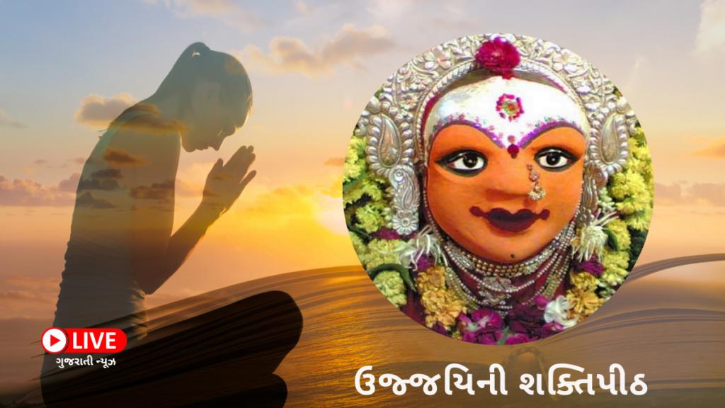 ઉજ્જયિની શક્તિપીઠ (Ujjaini Shaktipeeth) નામ, કથા, મહત્વ, ઇતિહાસ, ફોટો દર્શન અને સ્થળ