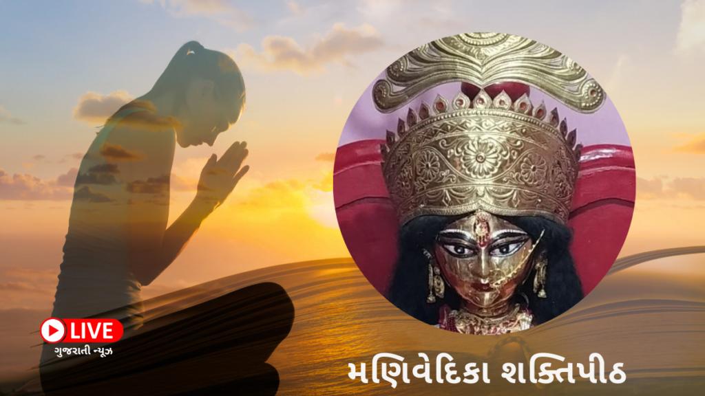 મણિવેદિકા શક્તિપીઠ (Manivedika Shaktipeeth) નામ, કથા, મહત્વ, ઇતિહાસ, ફોટો દર્શન અને સ્થળ