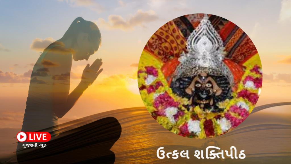 ઉત્કલ શક્તિપીઠ (Utakal Shaktipeeth) નામ, કથા, મહત્વ, ઇતિહાસ, ફોટો દર્શન અને સ્થળ