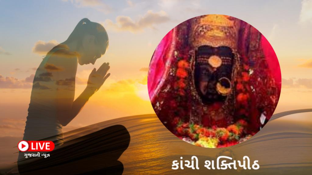 કાંચી શક્તિપીઠ (Kanchi Shaktipeeth) નામ, કથા, મહત્વ, ઇતિહાસ, ફોટો દર્શન અને સ્થળ