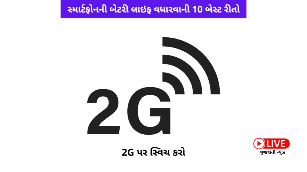 2G પર સ્વિચ કરો, સ્માર્ટફોનની બેટરી લાઇફ વધારવાની 10 બેસ્ટ રીતો