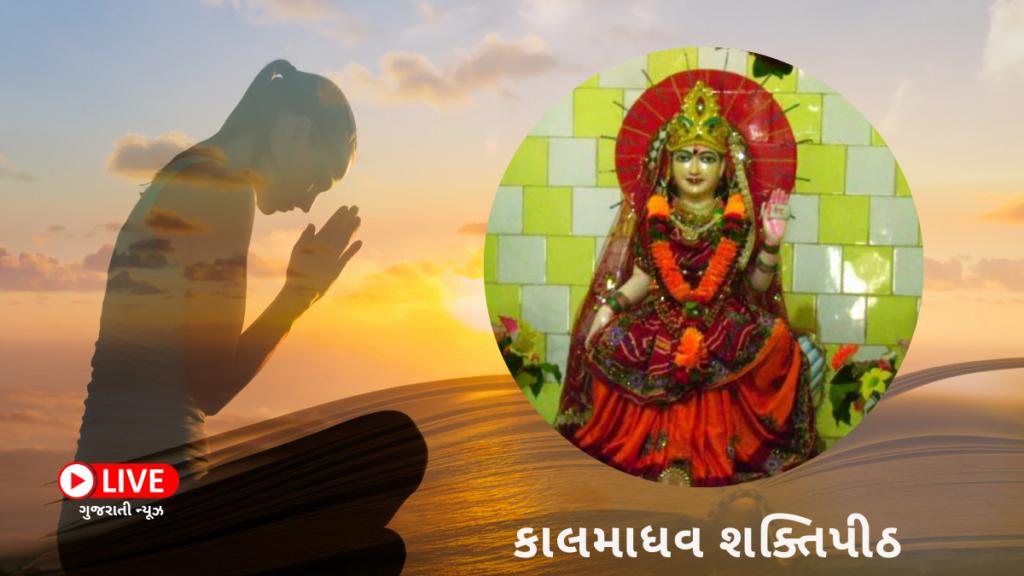 કાલમાધવ શક્તિપીઠ (Kalmadhav Shaktipeeth) નામ, કથા, મહત્વ, ઇતિહાસ, ફોટો દર્શન અને સ્થળ