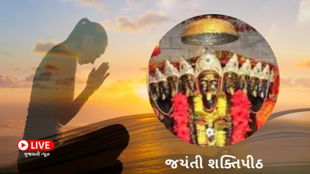 જયંતી શક્તિપીઠ (Jayanti Shaktipeeth) નામ, કથા, મહત્વ, ઇતિહાસ, ફોટો દર્શન અને સ્થળ