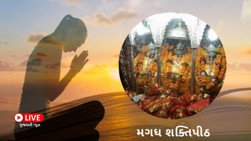 મગધ શક્તિપીઠ (Magadh Shaktipeeth) નામ, કથા, મહત્વ, ઇતિહાસ, ફોટો દર્શન અને સ્થળ