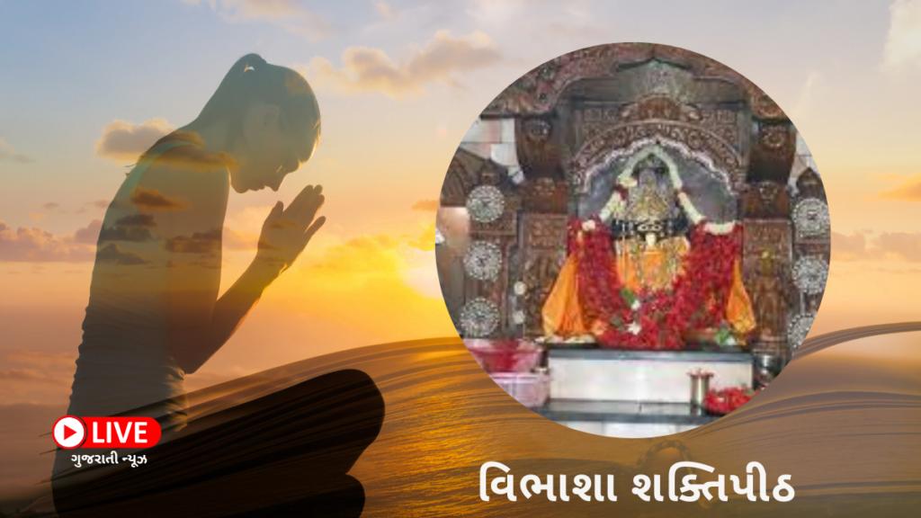 વિભાશા શક્તિપીઠ (Vibhasha Shaktipeeth) નામ, કથા, મહત્વ, ઇતિહાસ, ફોટો દર્શન અને સ્થળ