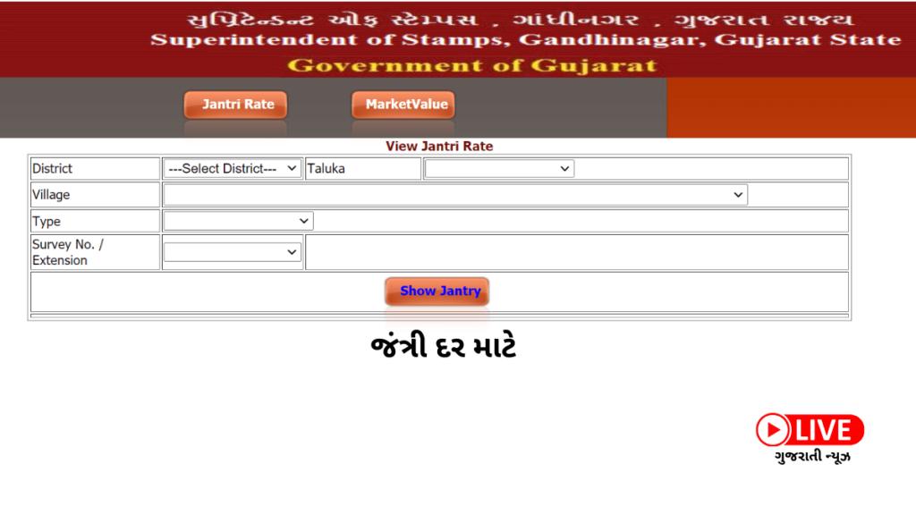 ગુજરાતના જંત્રી રેટ ઓનલાઈન કેવી રીતે જોવા @garvi.gujarat.gov.in