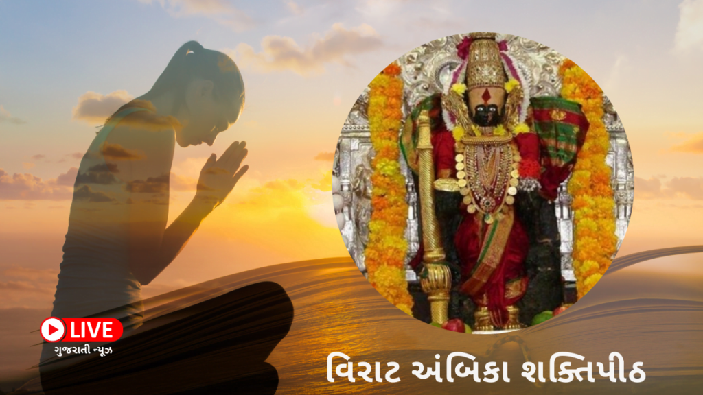 વિરાટ અંબિકા શક્તિપીઠ (Virat Shaktipeeth) નામ, કથા, મહત્વ, ઇતિહાસ, ફોટો દર્શન અને સ્થળ