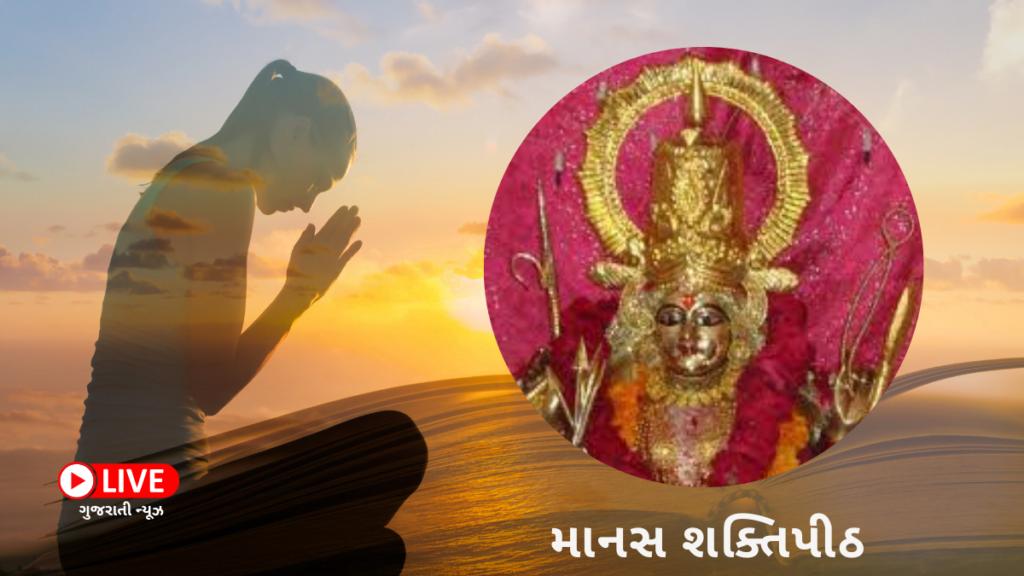 માનસ શક્તિપીઠ (Manas Shaktipeeth) નામ, કથા, મહત્વ, ઇતિહાસ, ફોટો દર્શન અને સ્થળ