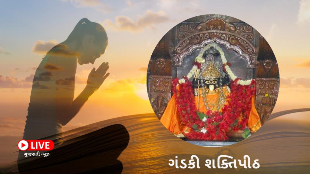 ગંડકી શક્તિપીઠ (Gandaki Shaktipeeth) નામ, કથા, મહત્વ, ઇતિહાસ, ફોટો દર્શન અને સ્થળ
