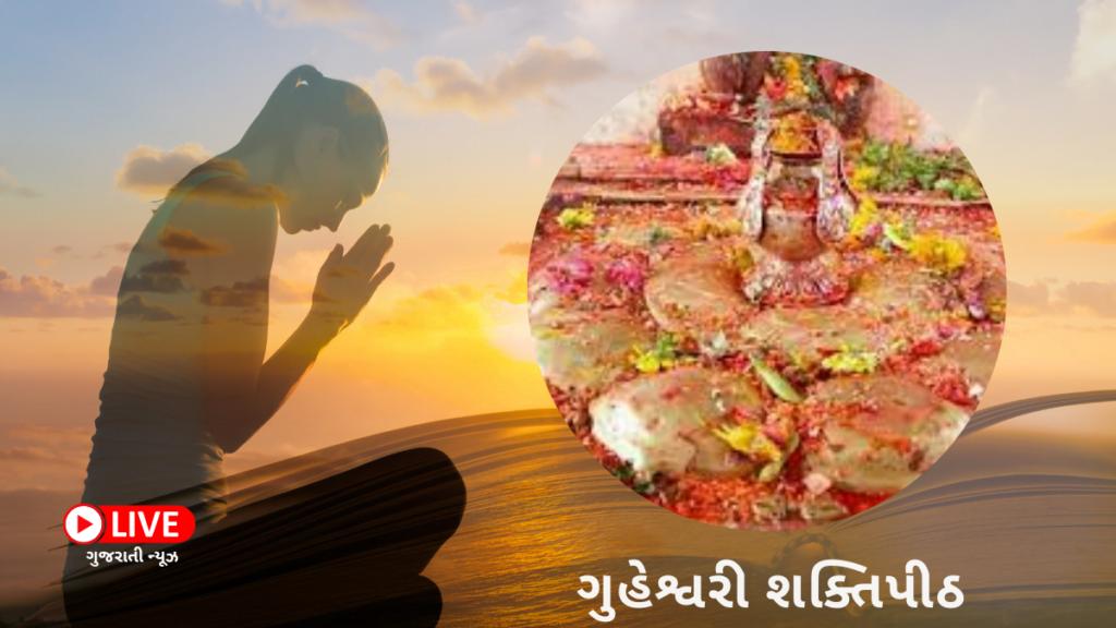 ગુહેશ્વરી શક્તિપીઠ (Guhyeshwari Shaktipeeth) નામ, કથા, મહત્વ, ઇતિહાસ, ફોટો દર્શન અને સ્થળ