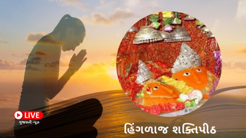 હિંગળાજ શક્તિપીઠ (Hinglaj Shakti Peeth) નામ, કથા, મહત્વ, ઇતિહાસ, ફોટો દર્શન અને સ્થળ