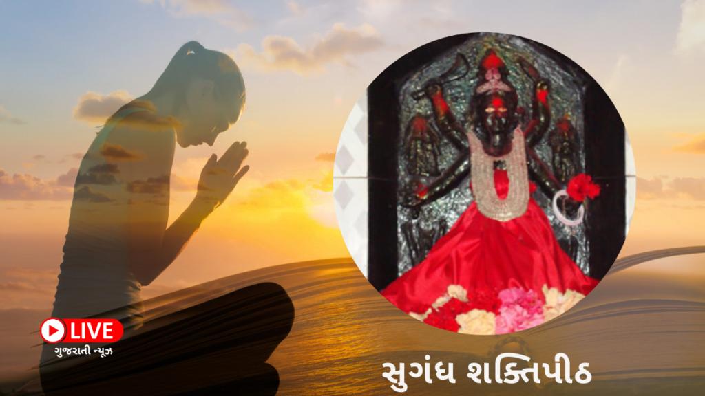 સુગંધ શક્તિપીઠ (Sugandha Shaktipeeth) નામ, કથા, મહત્વ, ઇતિહાસ, ફોટો દર્શન અને સ્થળ