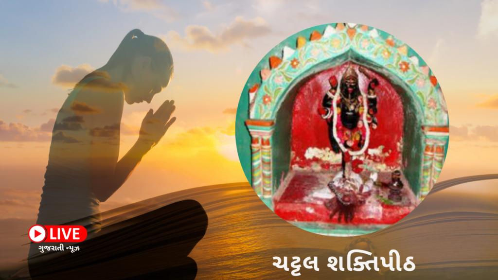 ચટ્ટલ શક્તિપીઠ (Chatal Shaktipeeth) નામ, કથા, મહત્વ, ઇતિહાસ, ફોટો દર્શન અને સ્થળ