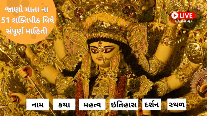 51 શક્તિપીઠ Shaktipeeth ના નામ, કથા, મહત્વ, ઇતિહાસ, દર્શન અને સ્થળ (1)