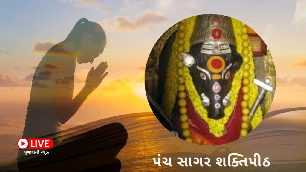 પંચ સાગર શક્તિપીઠ (Panchsagar Shaktipeeth) નામ, કથા, મહત્વ, ઇતિહાસ, ફોટો દર્શન અને સ્થળ