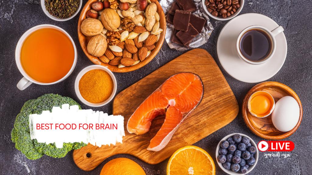 Best Food For Brain દિમાગ તેજ કેવી રીતે કરવું Dimag Tez karva mate Shu Khavu