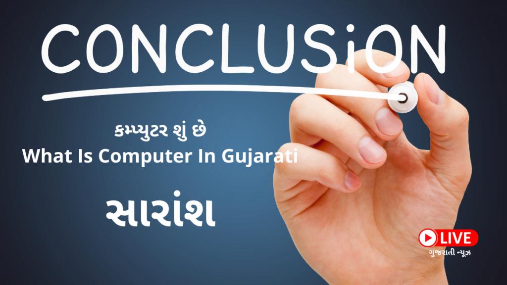 Conclusion સારાંશ What Is Computer In Gujarati,કમ્પ્યુટર શું છે, કમ્પ્યુટર ની ઉપયોગિતા, કમ્પ્યુટર ની વિશેષતાઓ