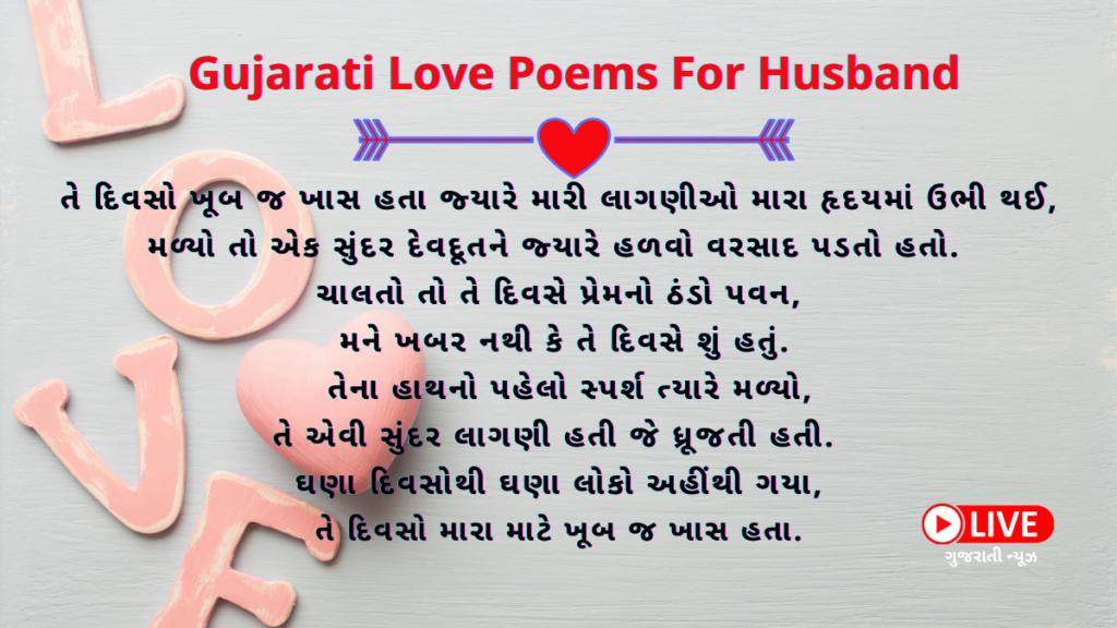 Copy of Gujarati Love Poems - Gujarati Love Poems For Husband