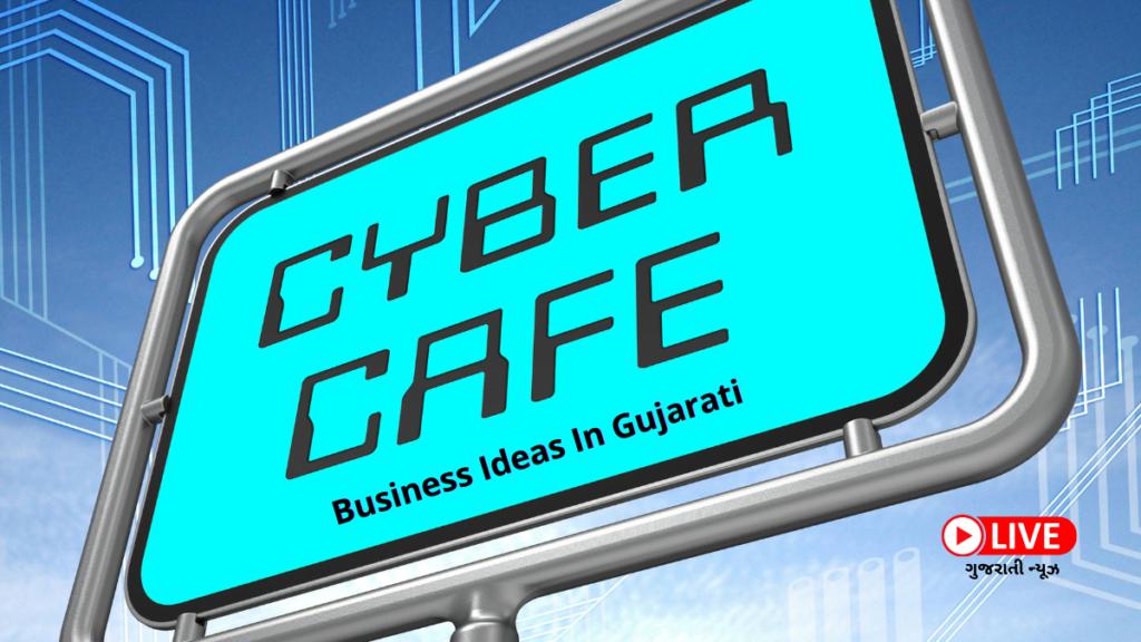 Cyber Cafe, Profitable Business Ideas In Gujarati