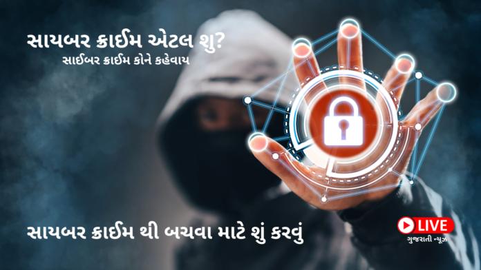 Cyber Crime Atle Shu સાઈબર ક્રાઈમ કોને કહેવાય સાયબર ક્રાઈમ એટલ શુ, સાયબર ક્રાઈમ કોને કહેવાય, સાયબર ક્રાઈમ કેવી રીતે થાય છે, સાયબર ક્રાઈમ થી બચવા માટે શું કરવું, સાયબર ક્રાઈમ કેટલા પ્રકાર ના હોય છે, ઓનલાઇન ફ્રોડ કોને કહેવાય,