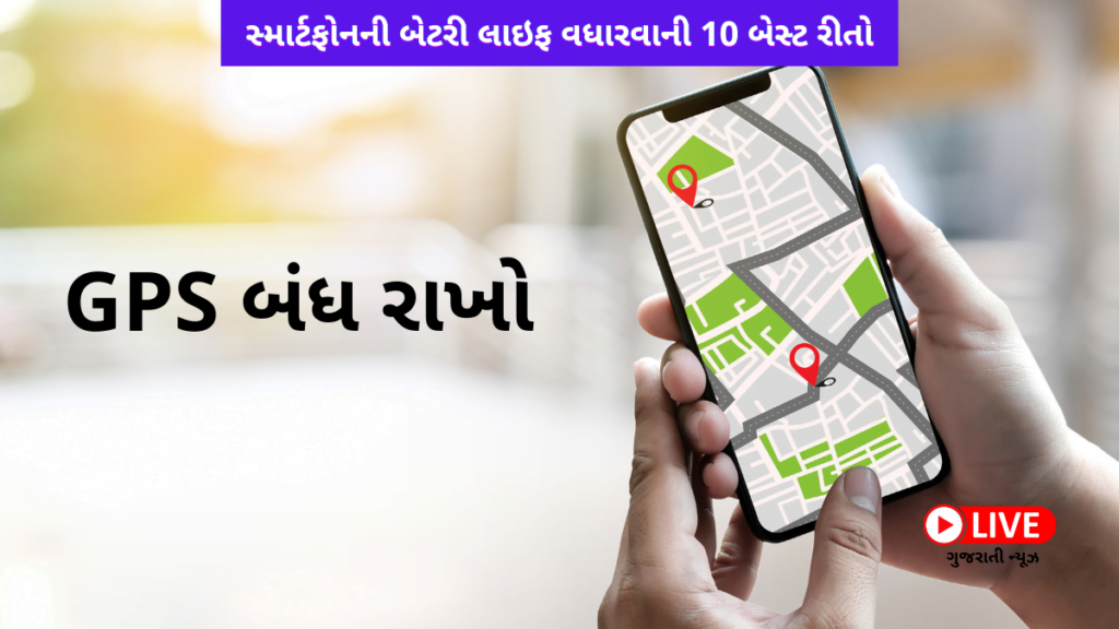 GPS બંધ રાખો, સ્માર્ટફોનની બેટરી લાઇફ વધારવાની 10 બેસ્ટ રીતો