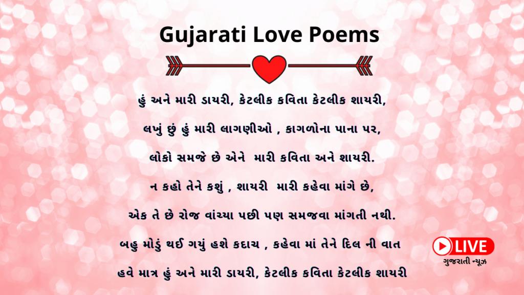 Gujarati Love Poems - હું અને મારી ડાયરી