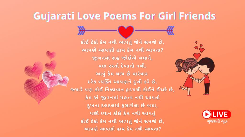 Gujarati Love Poems - Gujarati Love Poems For Girl Friends