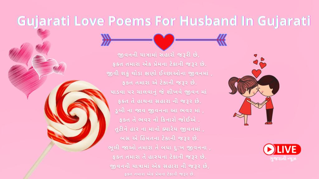 Gujarati Love Poems - Gujarati Love Poems For Husband In Gujarati