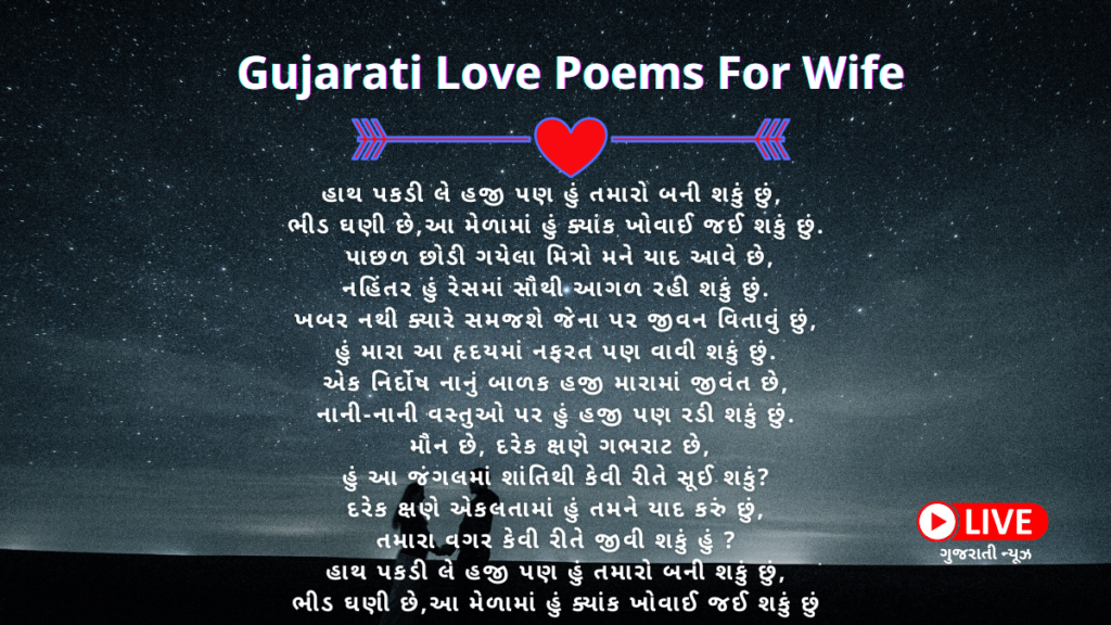 Gujarati Love Poems - Gujarati Love Poems For Wife