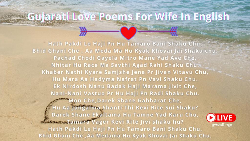 Gujarati Love Poems - Gujarati Love Poems For Wife In English