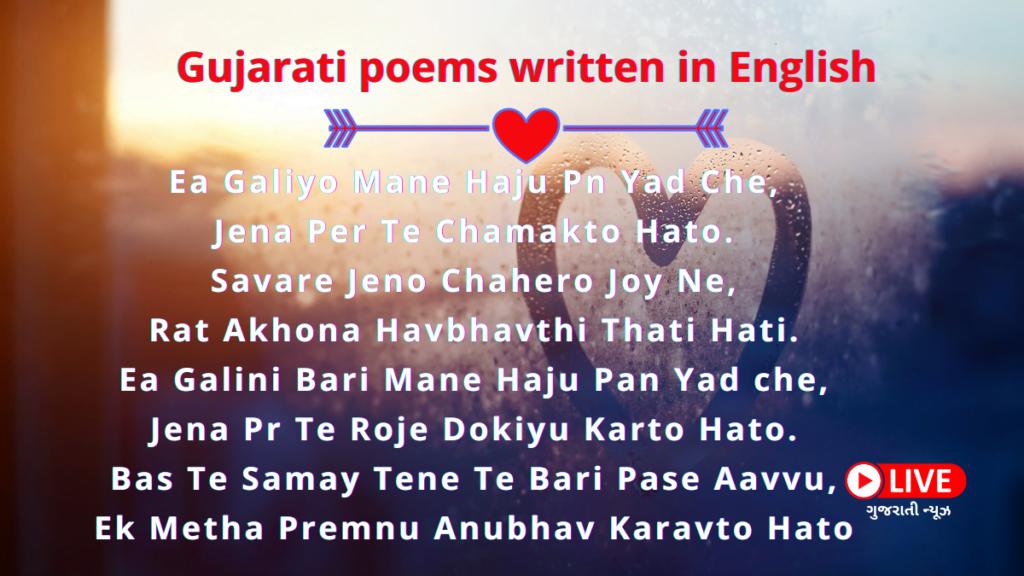 Gujarati Love Poems - Gujarati poems written in English