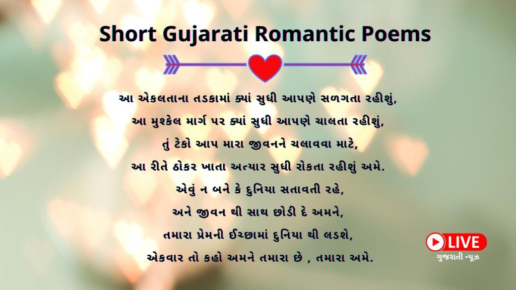 Gujarati Love Poems - Short Gujarati Romantic Poems