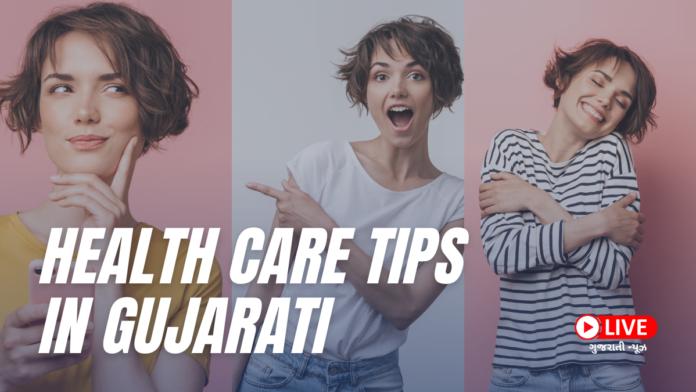 How To Be Healthy Health Care Tips In Gujarati સ્વસ્થ રહેવાના નિયમો શું છે? સ્વસ્થ કેવી રીતે રહેવું 8 ? હેલ્થ કેર ટિપ્સ How to be healthy, health care tips in Gujarati સ્વસ્થ રહેવા શું કરવું ,સ્વસ્થ રહેવા માટે શું કરવું ,તંદુરસ્ત રહેવા માટે શું કરવું, સ્વસ્થ રહેવાનો ફોર્મ્યુલા, લાંબા સમય સુધી સ્વસ્થ અને ફિટ રહેવા માટે શું કરવું, સ્વસ્થ જીવન જીવવા માટે શું કરવું, આરોગ્ય ટિપ્સ ગુજરાતી માં, Health and Nutrition Tips in Gujarati