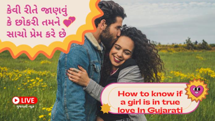 How to know if a girl is in true love In Gujarati કેવી રીતે જાણવું કે છોકરી તમને સાચો પ્રેમ કરે છે. કેવી રીતે જાણવું કે છોકરી તમને સાચો પ્રેમ કરે છે અને લગ્ન કરવા માંગે છે signs of true love in Gujarati