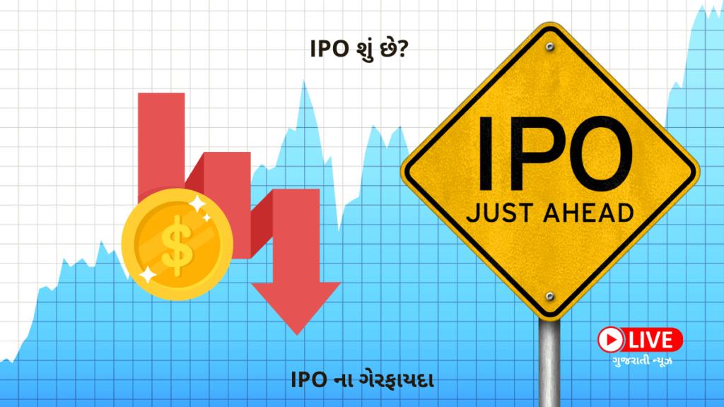 IPO ના ગેરફાયદા IPO શું છે IPO કેવી રીતે ખરીદવો ગુજરાતી માં ipo meaning in gujarati