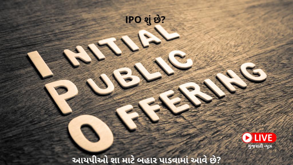 આયપીઓ શા માટે બહાર પાડવામાં આવે છે IPO શું છે IPO કેવી રીતે ખરીદવો ગુજરાતી માં ipo meaning in gujarati