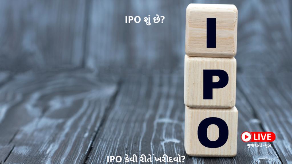 IPO શું છે IPO કેવી રીતે ખરીદવો ગુજરાતી માં ipo meaning in gujarati