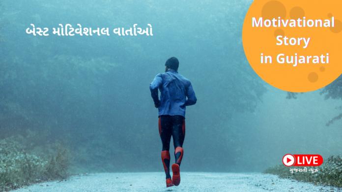 Motivational Story in Gujarati, બેસ્ટ મોટિવેશનલ વાર્તાઓ, મોટીવેશનલ સ્ટોરી, પ્રેરણાદાયી વાર્તા, બોધદાયક વાર્તા, પ્રેરણાદાયી ટૂંકી વાર્તા, ગુજરાતી પ્રેરક વાર્તા, જીવન પ્રેરક પ્રસંગો, પ્રેરણાદાયી પ્રસંગો, બોધ કથા, ટૂંકી બોધકથા, motivational story in gujarati language, Short story in Gujarati with Moral, Inspirational Short story In Gujarati, Success Stories in Gujarati language,