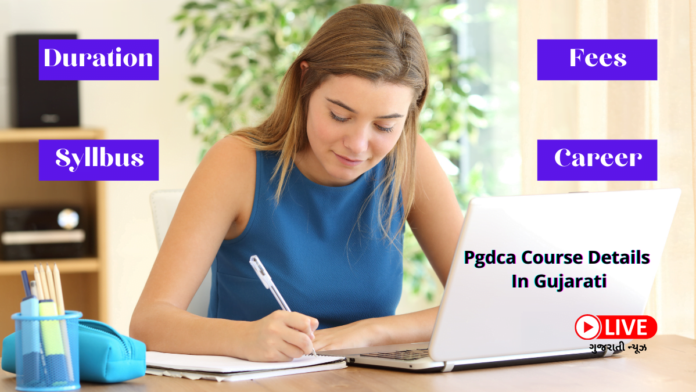 Pgdca શું છે Pgdca કેવી રીતે કરવું Pgdca Course Details In Gujarati
