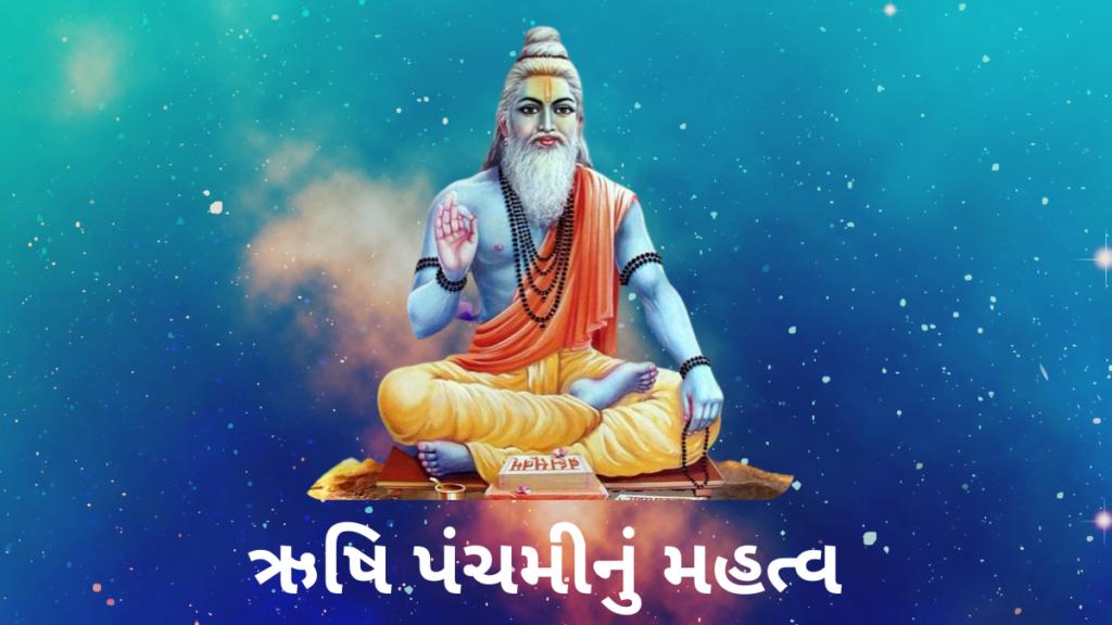 Rishi Panchmi Vrat Katha In Gujarati, ઋષિ પંચમી નું વ્રત કેવી રીતે કરવું, સામા પાંચમનુ વ્રત કથા ગુજરાતી માં, સામા પાંચમનુ વ્રત કેવી રીતે કરવું, ઋષિ પંચમી નું વ્રત નિયમ, ઋષિ પંચમી ની વિધિ,ઋષિ પંચમી નું વ્રત, સામ પોંચમ નું વ્રત, sama pocham nu vrat, sama pocham katha તો ચાલો જાણીયે ઋષિ પંચમીનું મહત્વ વિષે તૅમજ Rishi Panchmi Vrat Katha In Gujarati ઋષિ પંચમી ની વત કથા ગુજરાતીમાં