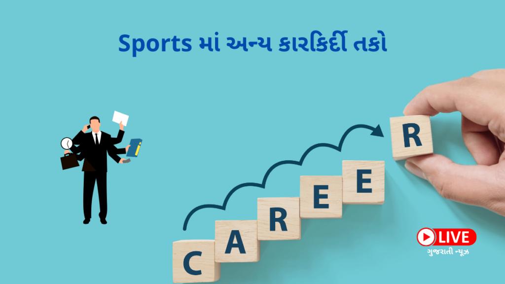 Sports માં અન્ય કારકિર્દી તકો ,સ્પોર્ટ માં કેરિયર બનાવવા માટે શું કરવું અને Sports Ma Career kevi Rite Banavvu