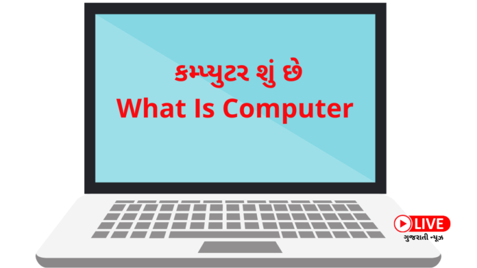 What Is Computer In Gujarati,કમ્પ્યુટર શું છે, કમ્પ્યુટર ની ઉપયોગિતા, કમ્પ્યુટર ની વિશેષતાઓ