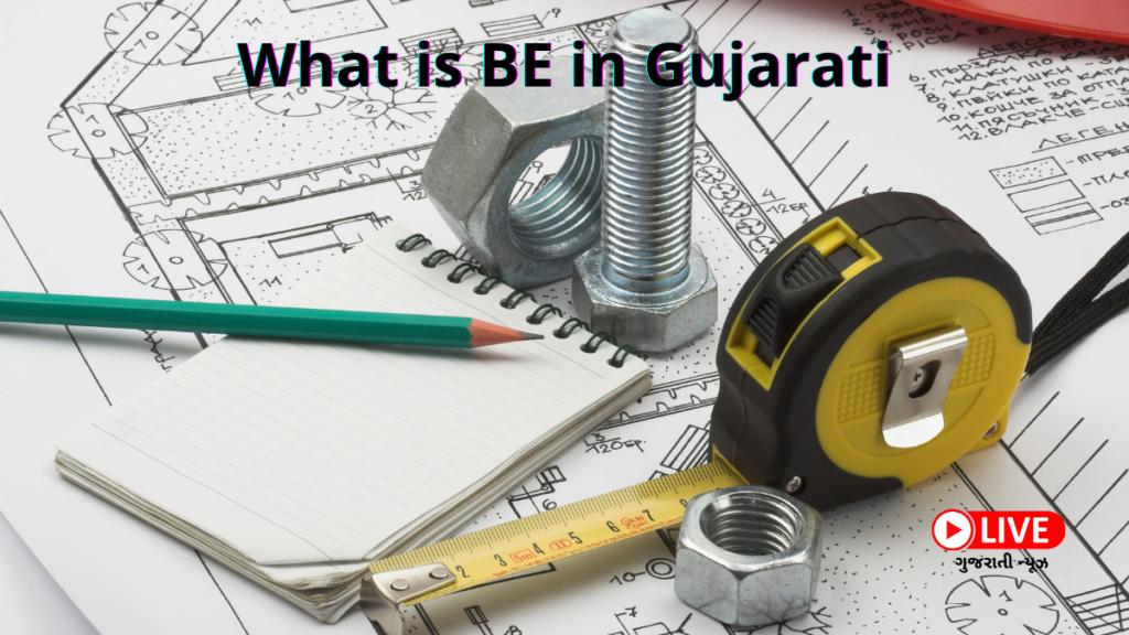 What is BE in Gujarati, બી ઈ શું છે