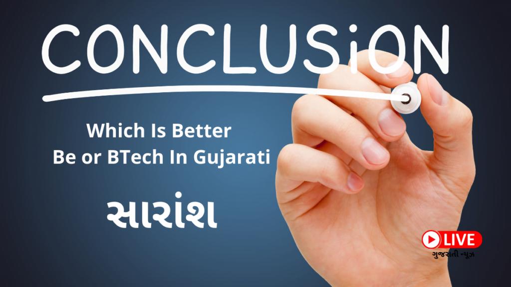 Conclusion સારાંશ Which Is Better Be or BTech In Gujarati, What Is BTech In Gujarati, બી.ટેક શું છે, What is BE in Gujarati, બી ઈ શું છે, Difference between BE and BTech In Gujarati, બી ટેક અને બી ઈ માં કયું સારું છે