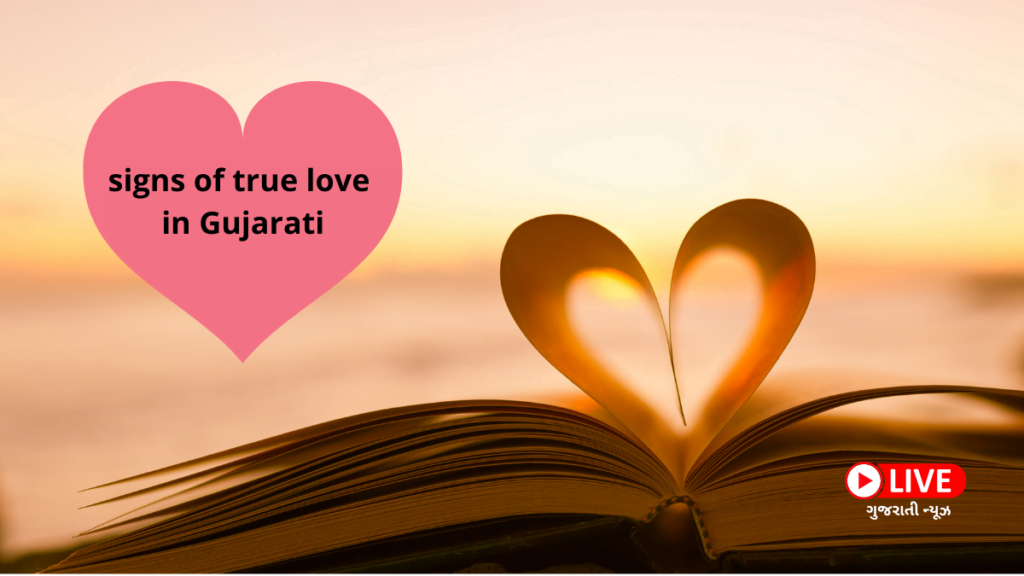 signs of true love in Gujarati, How to know if a girl is in true love In Gujarati