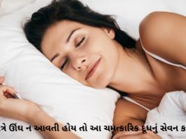 રાત્રે ઊંઘ ન આવતી હોય તો આ ચમત્કારિક દૂધનું સેવન કરો